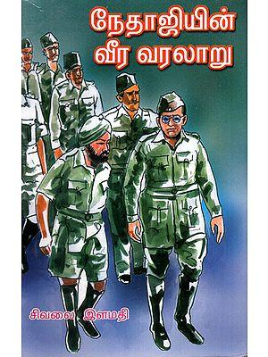 Netaji's Heroic History (Tamil)