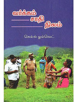 Class Caste Land (Tamil)
