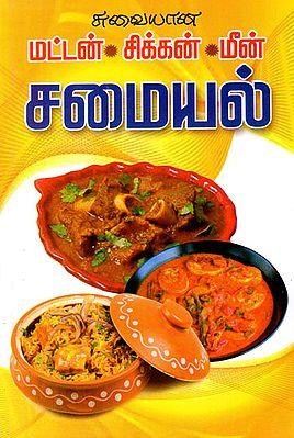 Suvaiyana Mutton- Chicken- Meen Samayal (Tamil)
