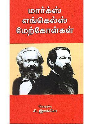 karl Marx Manifiesto Comunista (Tamil)