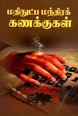 Mathinutpa Manthira Kanakkugal (Tamil)