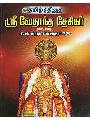 Sri Vedantha Desikar- 1268-1369 (Tamil)