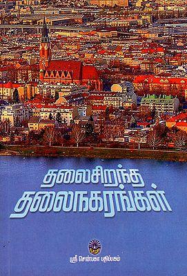 Thalai Sirantha Thalai Nagarangal (Tamil)