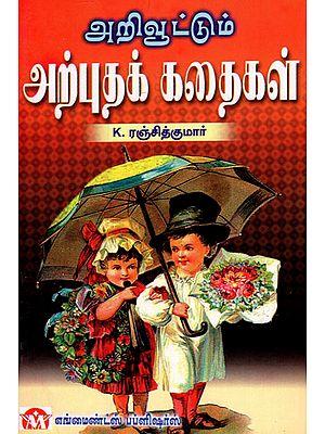 Arivoottum Arputha Kathaigal (Tamil)