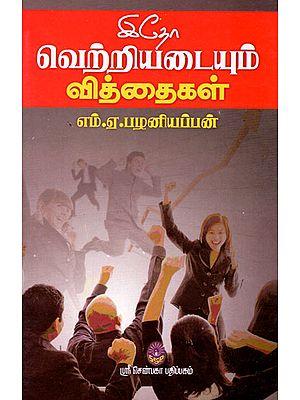 Edho! Vettriyadaiyum Vitthaigal (Tamil)