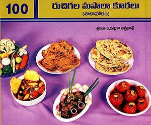 Ruchi Gala Masala Kooralu (Telugu)