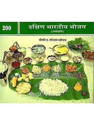 दक्षिण भारतीय भोजन (शाकाहारी) - South Indian Vegetarian Classic Lunch Recipes