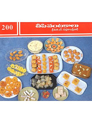 200 Traditional Sweets (Telugu)