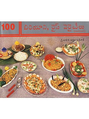 100 Vegearian Rice Delights (Telugu)