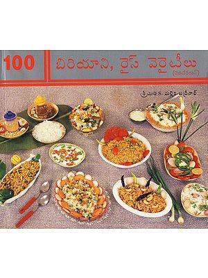 100 Vegearian Rice Delights (Telugu)