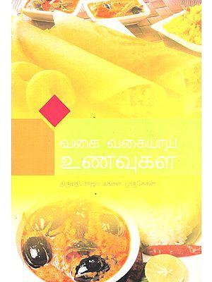 Varieties of Dishes (Tamil)