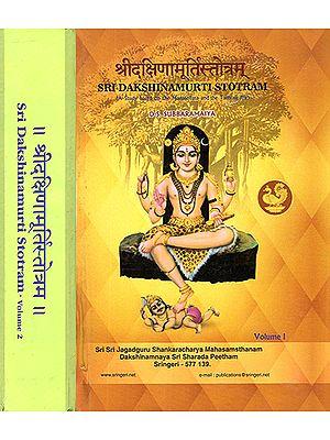श्रीदक्षिणामूर्तिस्तोत्रम्: Sri Dakshinamurti Stotram (Set of 2 Volumes)