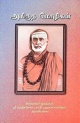 Amrutha Mozhigal (Tamil)