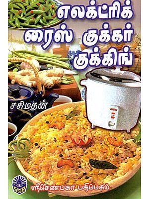 Electric Rice Cooker Cooking (Tamil)