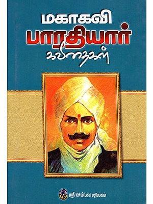 Mahakavi Bharathiar Kavithaigal (Tamil)