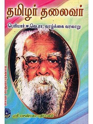 Tamizhar Thalaivar (Tamil)