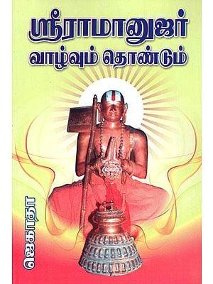 Sri Ramanujar Vaazhvum Thondum (Tamil)