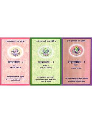 अनुवादप्रदीप: Anuvadapradipah (Set of 3 Volumes)