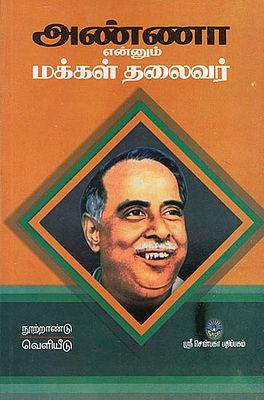 Arignar Anna Ennum Makkal Thalaivar (Tamil)
