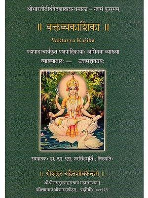 वक्तव्यकाशिका: Vaktavya Kasika (A Commentry on Sri Padmapadacharya's Panchapadika)