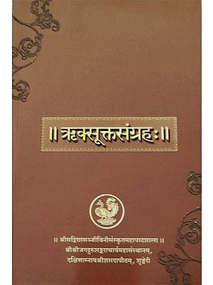 ऋक्सूक्तसंग्रह: Rik Sukta Samgrahah