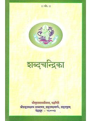 शब्दचन्द्रिका: Shabda Chandrika