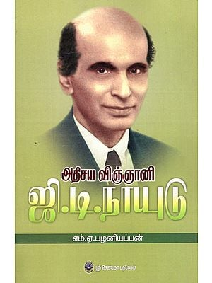 Athisaya Vignani G.D. Naidu (Tamil)