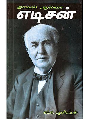 Thomas Alwa Edison (Tamil)