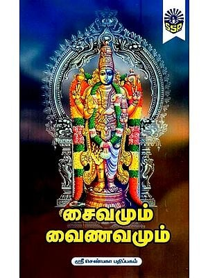 Saivamum Vainavamum (Tamil)
