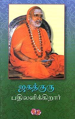Jagadguru Badilalikkirar (Tamil)