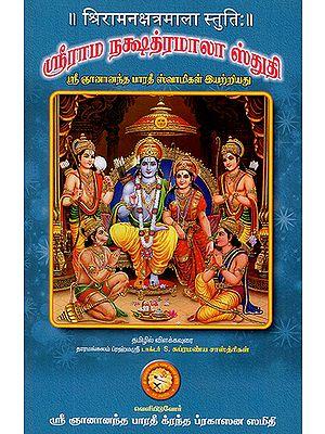 श्रीरामनक्षत्रमाला स्तुति: Sri Rama Nakshatra Mala Stuti (Tamil)
