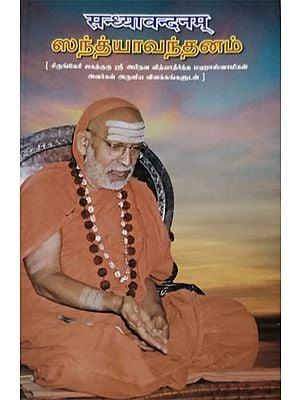 सन्ध्यावन्दनम्: Sandhya Vandnam (Tamil)