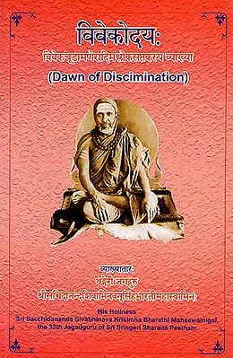 विवेकोदय: Vivekodayah- Dawn of Discimination