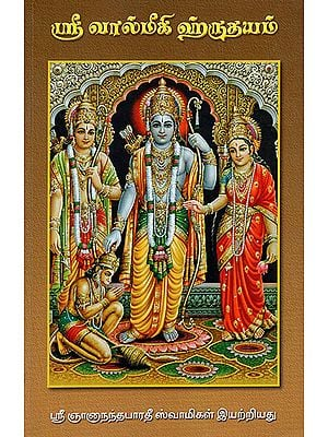 Sri Valmiki Hrudhayam (Tamil)