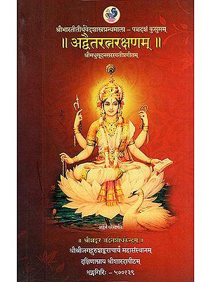 अद्वैतरत्नरक्षणम्:  Advaita Ratna Rakshanam