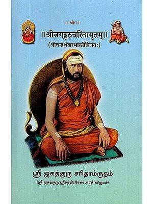 श्रीजगद्गुरुचरितामृतम्: Sri Jagadguru Charita Maritam (Sri Chandra Shekhara Bharati Vijayah)