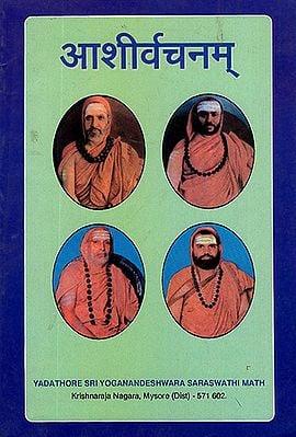 आशीवर्चनम्: Ashivarchanam