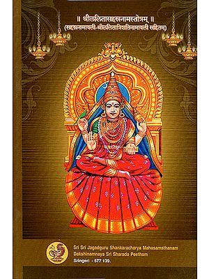 श्रीललितासहस्त्रनामस्तोत्रम्: Sri Lalita Sahastranama Stotram (Sanskrit)