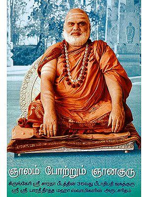Gnalam Pottrum Gnana Guru (Tamil)