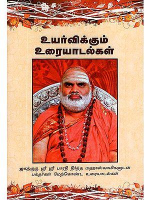 Uyarvikkum Uraiyadalgal (Tamil)