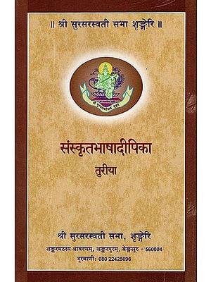 संस्कृतभाषादीपिका: Sanskrit Bhasha Dipika- Turiya (Sanskrit)