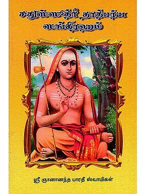 Chatussuthri Tatparya Sangraham (Tamil)
