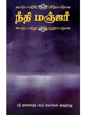 Neethi Manjari (Tamil)