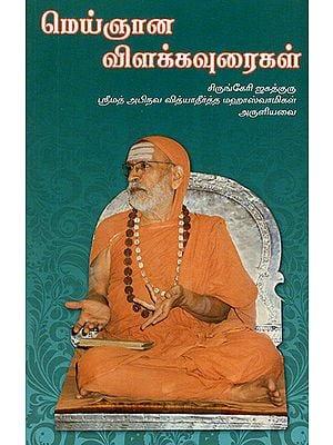 Meyjnana Vilakka-Uraigal (Tamil)
