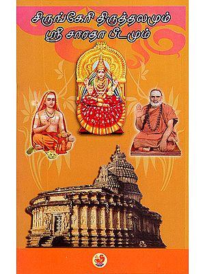 Sringeri Thiruthalamum Shri Sharada Peethamum (Tamil)