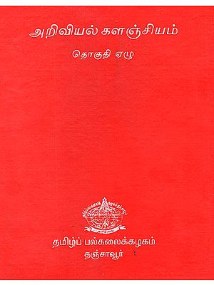 Scientific Book Collection (Volume 7)