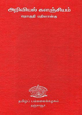 Scientific Book Collection (Volume 14)