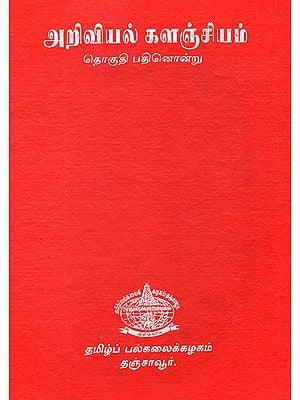 Scientific Book Collection (Volume 11)