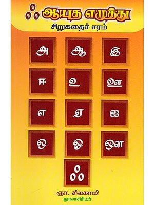 Last Tamil Letter Aayuda Ezhuthu (Tamil)