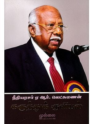 Compilation of Speeches On Different Subjects (Tamil)